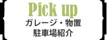 ガレージ・物置・駐車場紹介