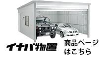 イナバ物置 ガレージ カタログ