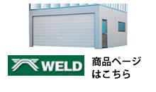 ウエルド工業株式会社 ガレージ 商品ページ