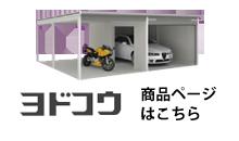 ヨドコウ ガレージ カタログ